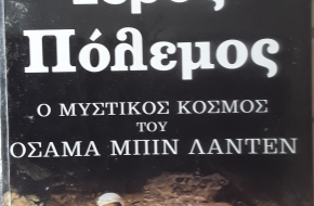 ΙΕΡΟΣ ΠΟΛΕΜΟΣ Ο ΜΥΣΤΙΚΟΣ ΚΟΣΜΟΣ ΤΟΥ ΟΣΑΜΑ ΜΠΙΝ ΛΑΝΤΕΝ