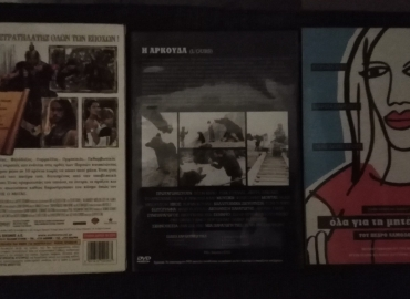 3 DVD στην τιμή του ενός